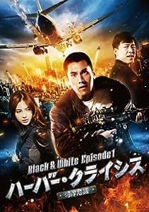 ハーバー・クライシス<湾岸危機>Black & White Episode1 [DVD]