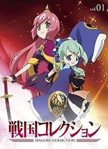 戦国コレクション Vol.01 [DVD]