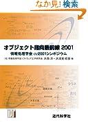 オブジェクト指向最前線2001