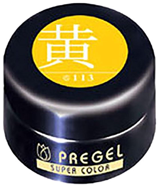 潜む手抵当プリジェル スーパーカラーEX 黄 4g PG-SE113 カラージェル UV/LED対応