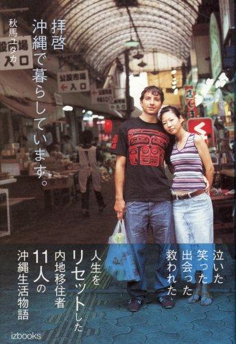 拝啓 沖縄で暮らしています。の詳細を見る