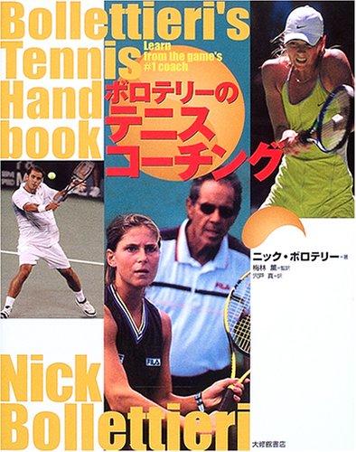 ボロテリーのテニスコーチング