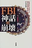 FBI神話の崩壊