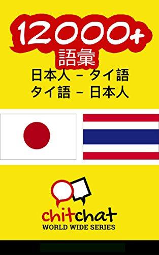 12000+ 日本人 - タイ語 タイ語 - 日本人 語彙