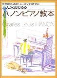 無理のない指のトレーニングのために大人からはじめるハノンピアノ教本