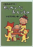 やっかいなおくりもの―ごきげんなすてご〈2〉 (BOOKS FOR CHILDREN)