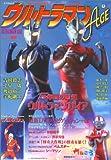 ウルトラマンAGE Vol.12 (タツミムック―円谷プロトリビュートマガジン)