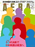 AERA 2017年1月2-9日合併号