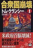 合衆国崩壊 / トム クランシー のシリーズ情報を見る