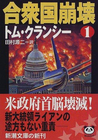合衆国崩壊〈1〉 (新潮文庫)の詳細を見る