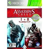 アサシン クリード I+II ウェルカムパック プラチナコレクション【CEROレーティング「Z」】 - Xbox360