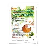 【砂糖の甘さ約2.5倍】 ステビアSweet 1700g 難消化性デキストリン配合[02] NICHIGA(ニチガ)
