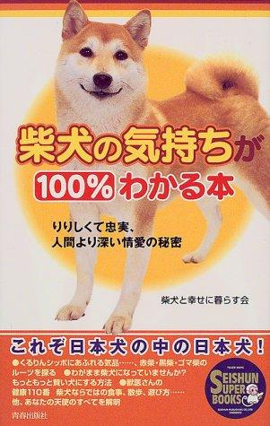柴犬の気持ちが100%わかる本—りりしくて忠実、人間より深い情愛の秘密 (SEISHUN SUPER BOOKS)