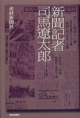 新聞記者・司馬遼太郎の詳細を見る