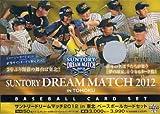 BBM2012 サントリードリームマッチ in 東北 カードセット【未開封】