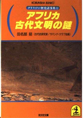 アフリカ古代文明の謎 (光文社文庫―グラフィティ・歴史謎事典)