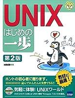 UNIXはじめの一歩 (やさしいプログラミング)