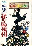嗚呼!!花の応援団 1 (アクションコミックス)