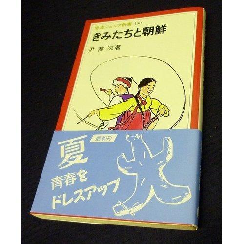 きみたちと朝鮮 (岩波ジュニア新書)の詳細を見る