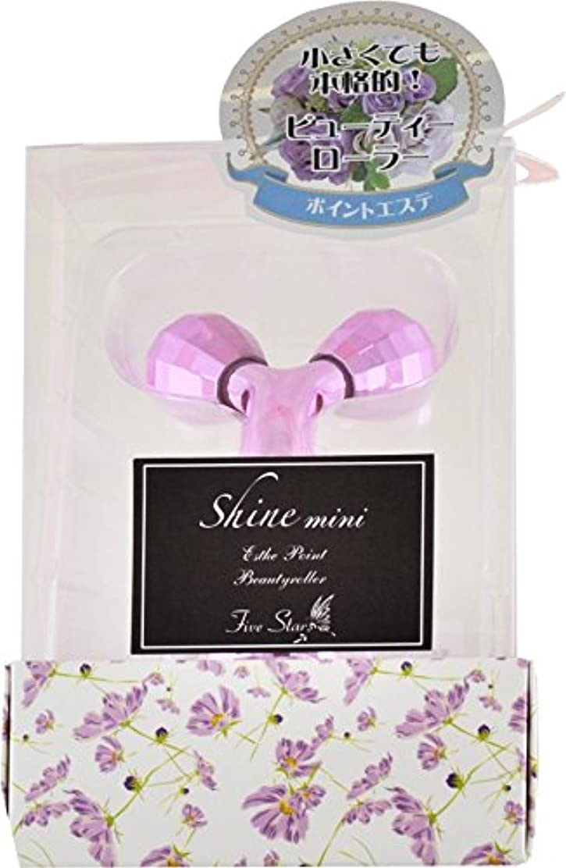 キラウエア山韻定義する美容ポイントローラーshinemini ピンク
