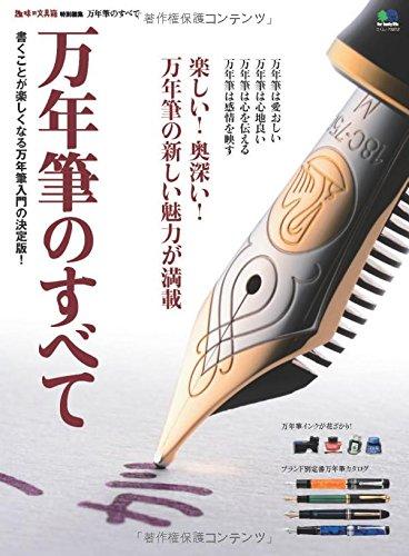 万年筆のすべて (趣味の文具箱特別編集)の詳細を見る