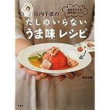 食材2つでも絶対おいしい! 浜内千波のだしのいらない「うま味」レシピ (講談社のお料理BOOK)