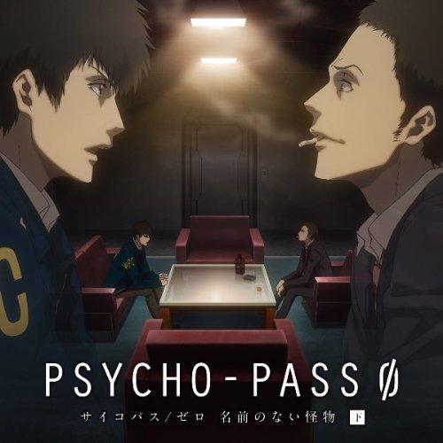 PSYCHO-PASS サイコパス/ゼロ 名前のない怪物 下巻(初回限定盤)の詳細を見る