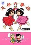 天使の事情 (2) (バンブーコミックス 4コマセレクション)