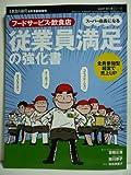 従業員満足の強化書 2009年 06月号 [雑誌]