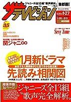 ザテレビジョン 首都圏版 29年1/27号