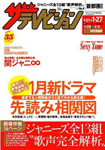 ザテレビジョン 首都圏版 29年1/27号 発売日