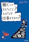 10代の哲学さんぽ (9) 働くってどんなこと?人はなぜ仕事をするの? 画像