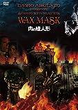 肉の蝋人形 HDニューマスター版 DVD[DVD]
