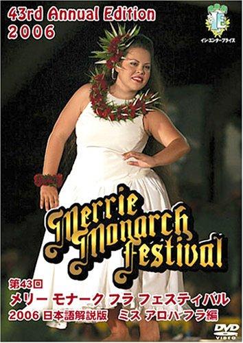 第43回メリー・モナーク・フラ・フェスティバル2006日本語解説版 〔ミス・アロハ・フラ編〕 [DVD]