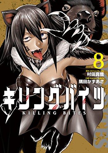 キリングバイツ(8) (ヒーローズコミックス)