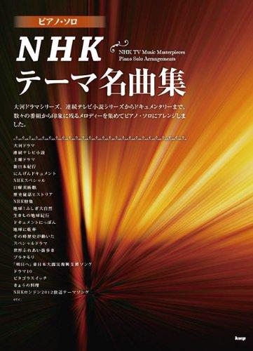 ピアノソロ NHKテーマ名曲集 (PIANO SOLO) (楽譜)