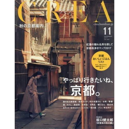 CREA2017年11月号 やっぱり行きたいね、京都。