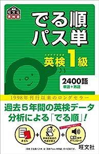 英検でる順パス単シリーズ 1巻 表紙画像