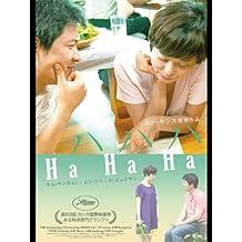 ハハハ (字幕版)