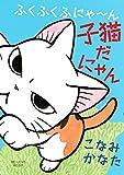 ふくふくふにゃ~ん 子猫だにゃん(1) (BE・LOVEコミックス)