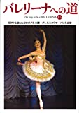 バレリーナへの道 vol.85 60年を迎えた日本のバレエ団/バレエスタジオ/バレエ公演