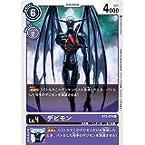 デジモンカードゲーム BT2-074 デビモン (U アンコモン) ブースター ULTIMATE POWER (BT-02)