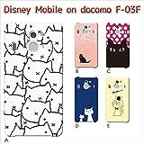Disney Mobile F-03F (ねこ03) D [C007202_04] 猫 にゃんこ ネコ ねこ柄 ディズニー スマホ ケース docomo