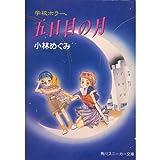 五日目の月 / 小林 めぐみ のシリーズ情報を見る
