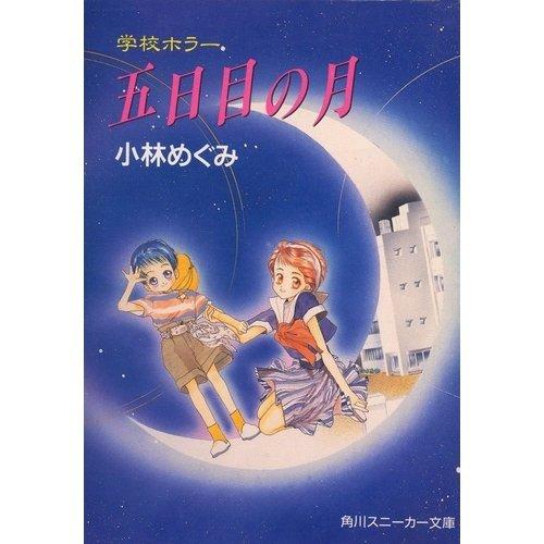 五日目の月 (角川スニーカー文庫)の詳細を見る