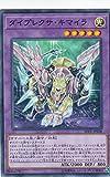 遊戯王 SOFU-JP038 ダイプレクサ・キマイラ (日本語版 ノーマル) ソウル・フュージョン
