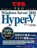 できるPRO Windows Server 2016 Hyper-V できるPROシリーズ