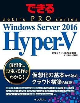 [樋口 勝一, できるシリーズ編集部 著]のできるPRO Windows Server 2016 Hyper-V できるPROシリーズ