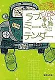 ラブ・ミー・テンダー 東京バンドワゴン (集英社文庫) 画像