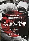にっぽん零年 [DVD]
